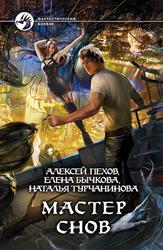 Книга про космос фантастика читать